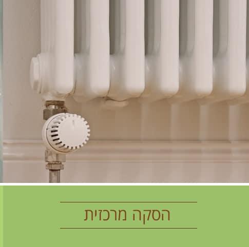 הסקה לבניינים בירושלים